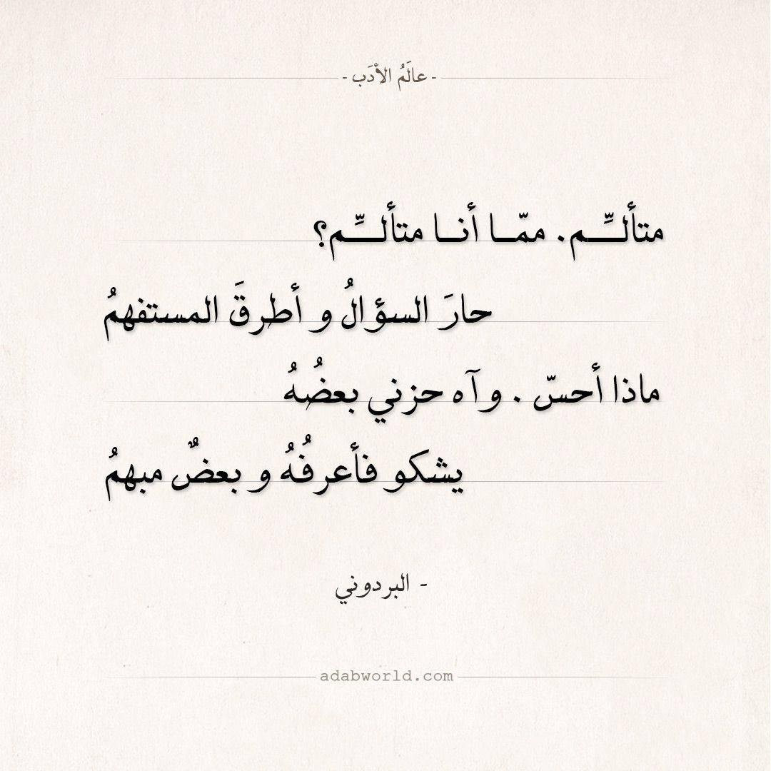 شعر البردوني متألم مما أنا متألم عالم الأدب English Love Quotes Pretty Words Words Quotes