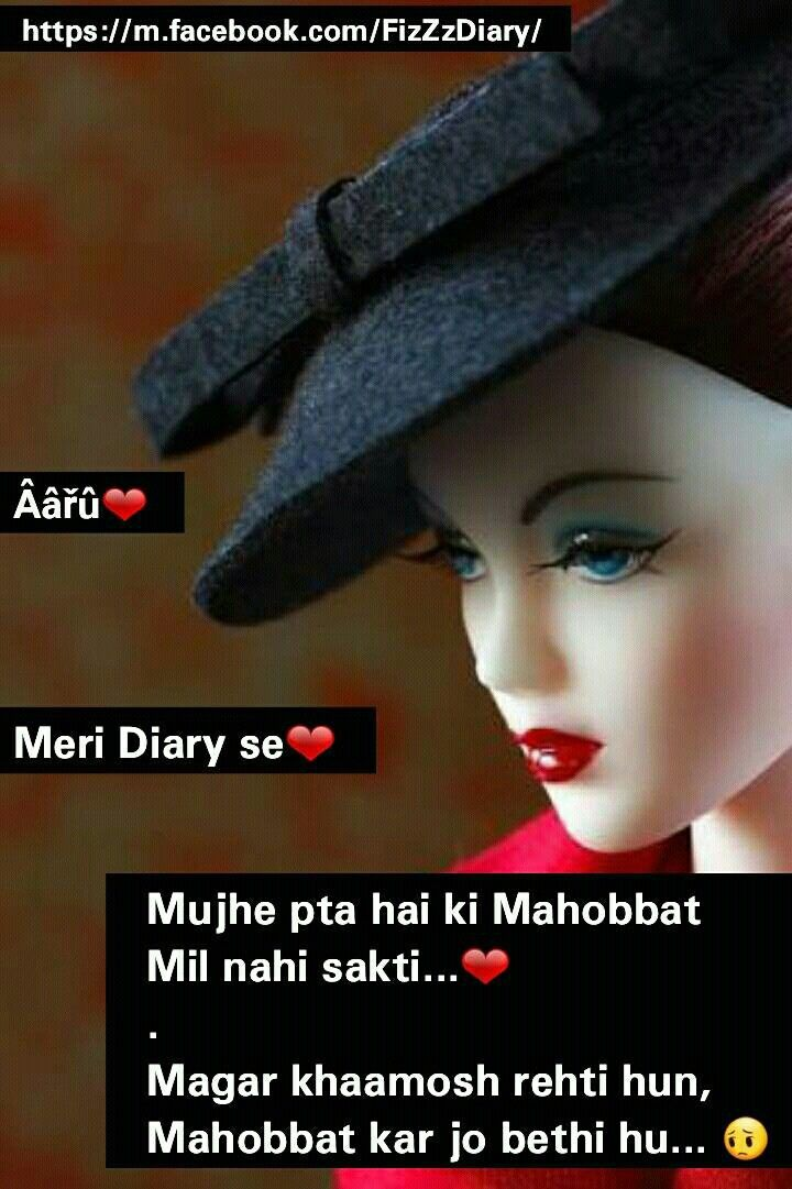 Meri Dairy Se Sad: Mere Dairy Se Shayari With Hd Dp, Check Out Mere Dairy Se