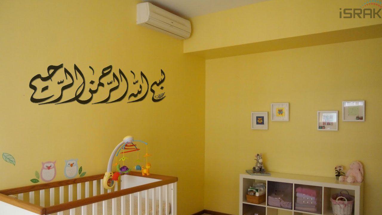Islamic Wall Art - Bismillah in Diwani Jali Calligraphy on Wall ...