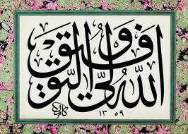 الله ولي التوفيق Islamic Calligraphy Calligraphy Islamic Art