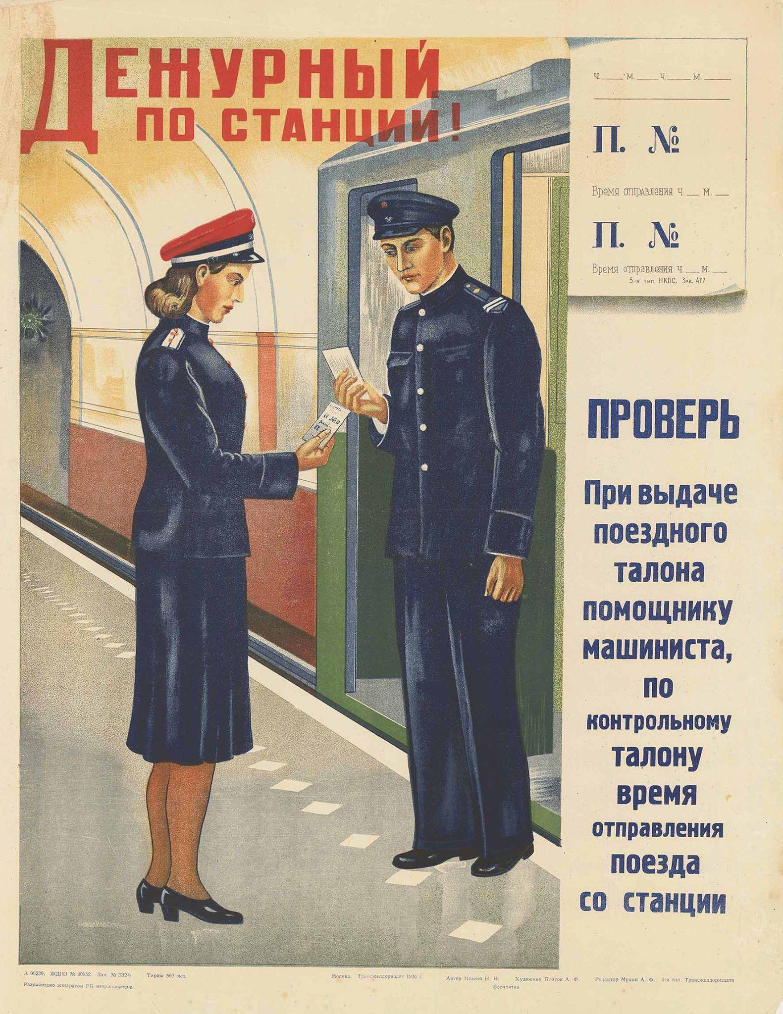 Поздравление дежурного по станции