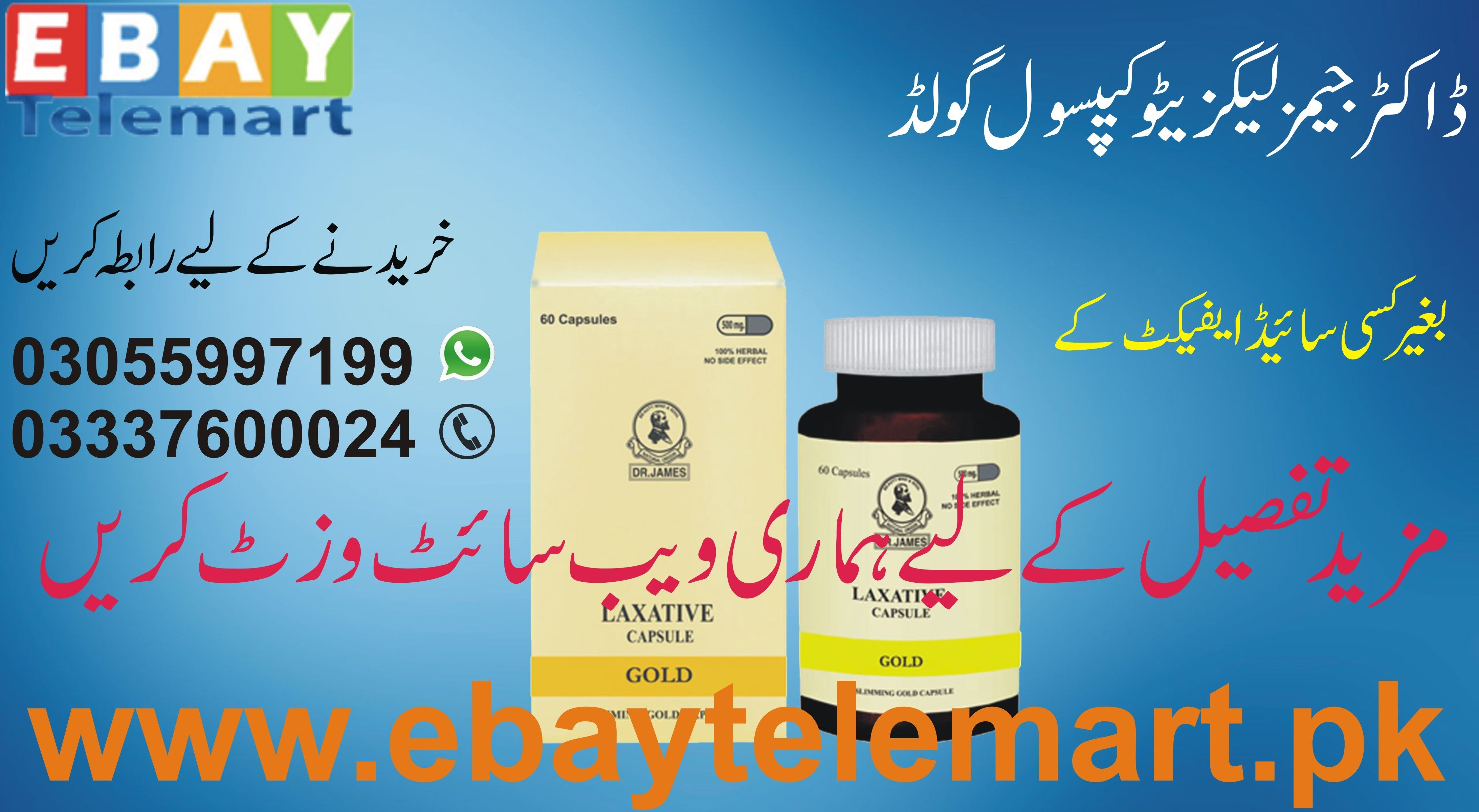Pin On Dr James Laxative Capsule Gold Pakistan