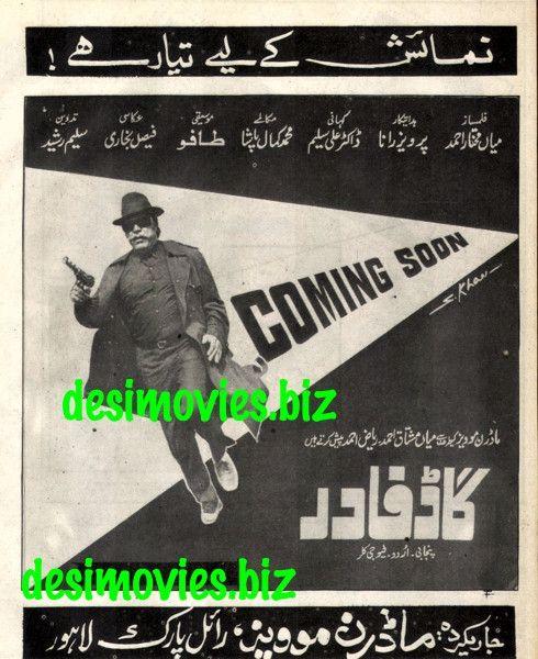 Godfather (1992) Advert
