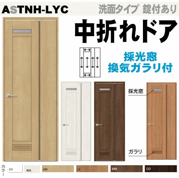 楽天市場 中折れドア 機能付ドア Astnh Lyc ラシッサs上吊り方式