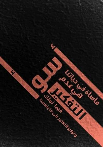 مآساة ،،،، | بالعربي | Arabic quotes, Belief quotes, Arabic