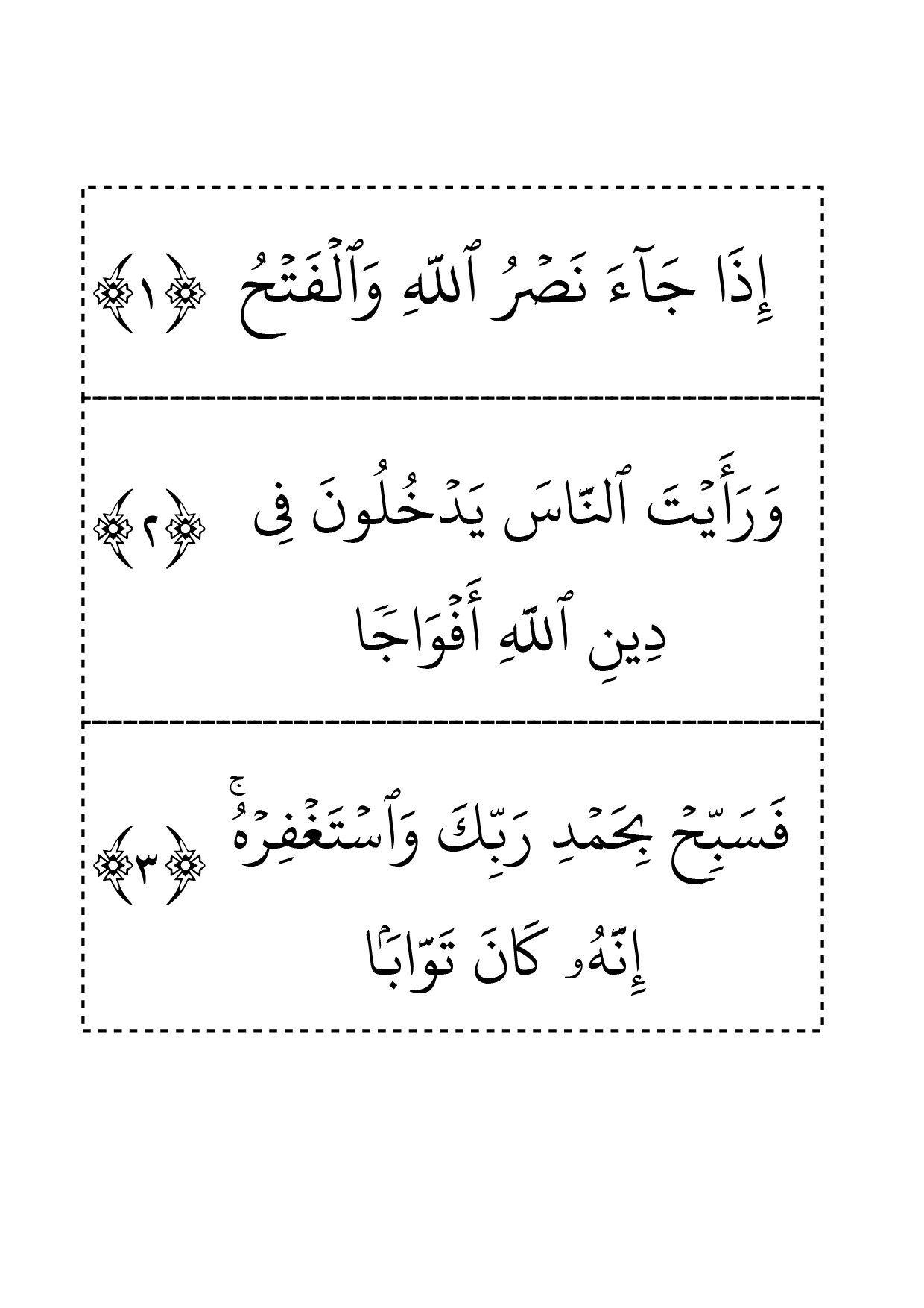 طرق بسيطة في تحفيظ و تفسير سورة النصر للأطفال مرفقة ببطاقات تعليمية و أوراق عمل ممتعة تجدونها على مد Arabic Alphabet For Kids Learn Quran Learn Arabic Language
