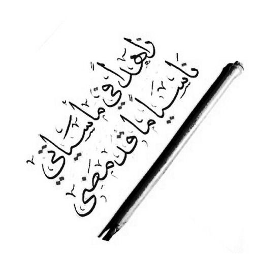 بالعربي Arabic Quotes Islamic Quotes Arabic Poetry