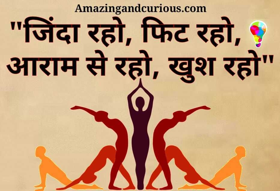 य ग Yoga Yogaday Slogans Hindi Yogaslogansinhindi Internationalyogaday य ग पर स ल गन Best Slogans On Yoga In Hindi Yoga Poster Slogan Yoga In Hindi