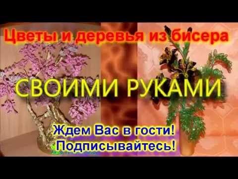 Смотреть онлайн как сделать своими руками деревья из бисера и цветы (мастер класс и схема плетения). Готовые деревья и цветы из бисера....