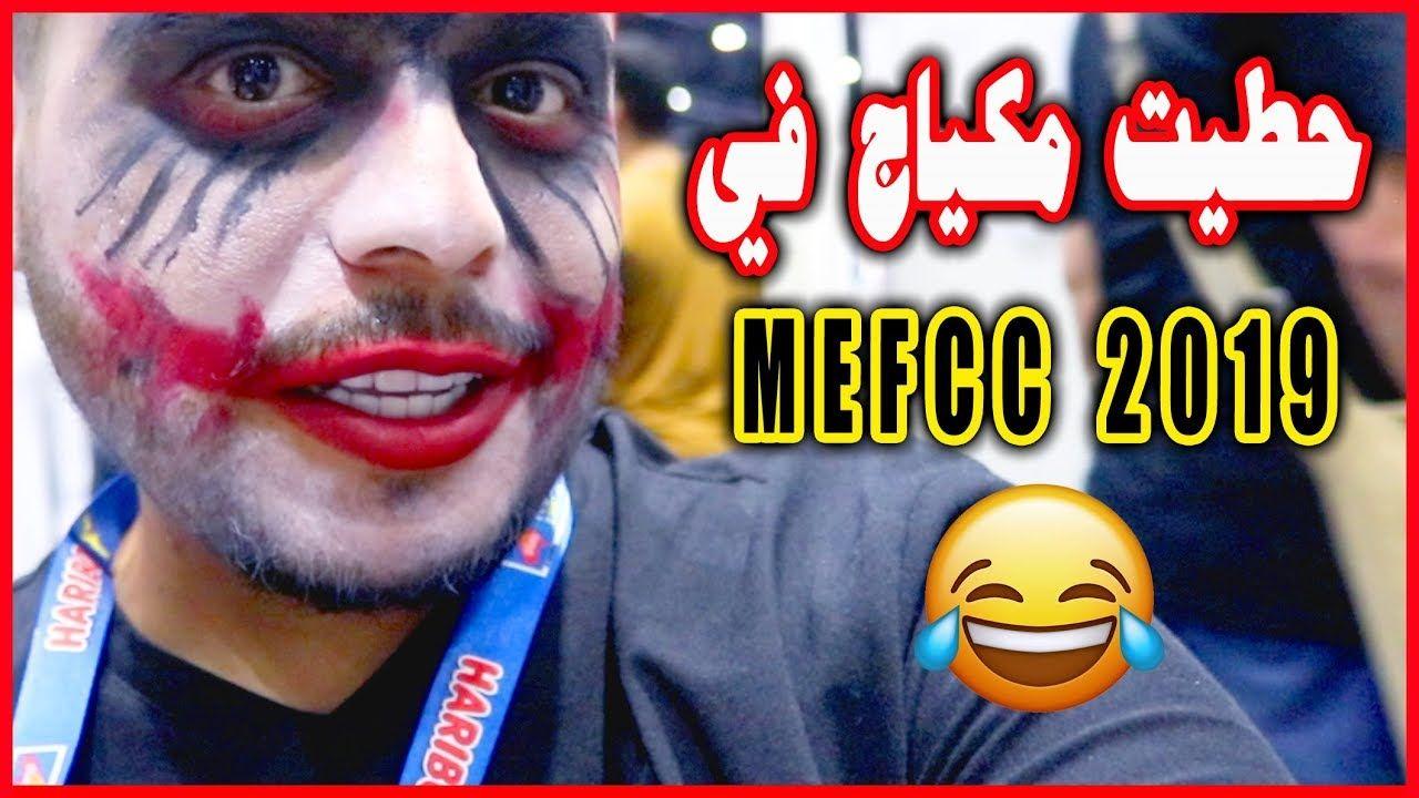 حطيت مكياج في كوميك كون دبي وهذا ما حدث Cosplay Mefcc2019 تماركوف T Fictional Characters Movie Posters Joker