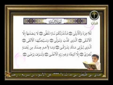 قصار السور المصحف المعلم للأطفال محمد صديق المنشاوي Youtube Ullo Holy Quran