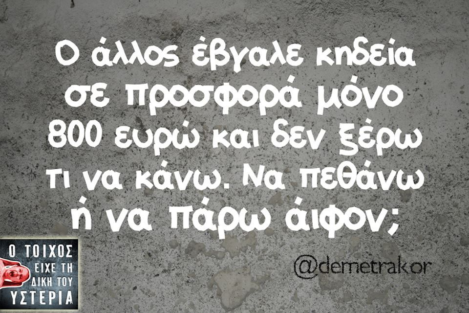 greek funny quoteswww.pyrotherm.gr FIRE PROTECTION ΠΥΡΟΣΒΕΣΤΙΚΑ 36 ΧΡΟΝΙΑ ΠΥΡΟΣΒΕΣΤΙΚΑ 36 YEARS IN FIRE PROTECTION FIRE - SECURITY ENGINEERS & CONTRACTORS REFILLING - SERVICE - SALE OF FIRE EXTINGUISHERS www.pyrotherm.gr .