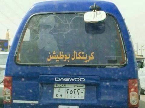 كريتيكال بوظيشين Arabic Jokes Idioms Arabic Quotes
