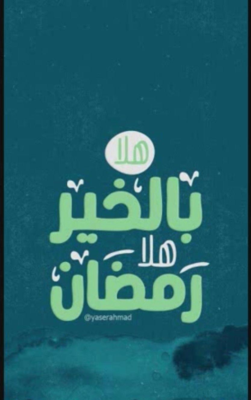 Pin By فلسطينية ولي الفخر On هل هلالك يا شهر الخير Islam Ramadan Ramadan Kids Ramadan Quotes