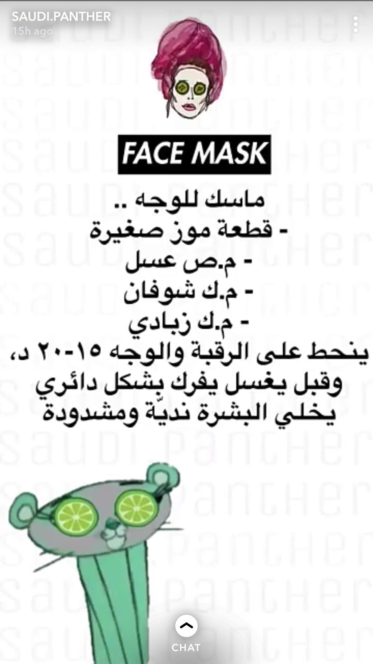 ماسك للوجه Pretty Skin Care Face Care Beauty Skin Care Routine