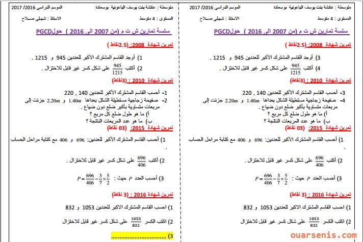 حلول تمارين شهادة التعليم المتوسط من 2007 2015حول الpgcd ونظرية طاليس مادة الرياضيات منتديات بوابة الونشريس Bullet Journal Study Journal