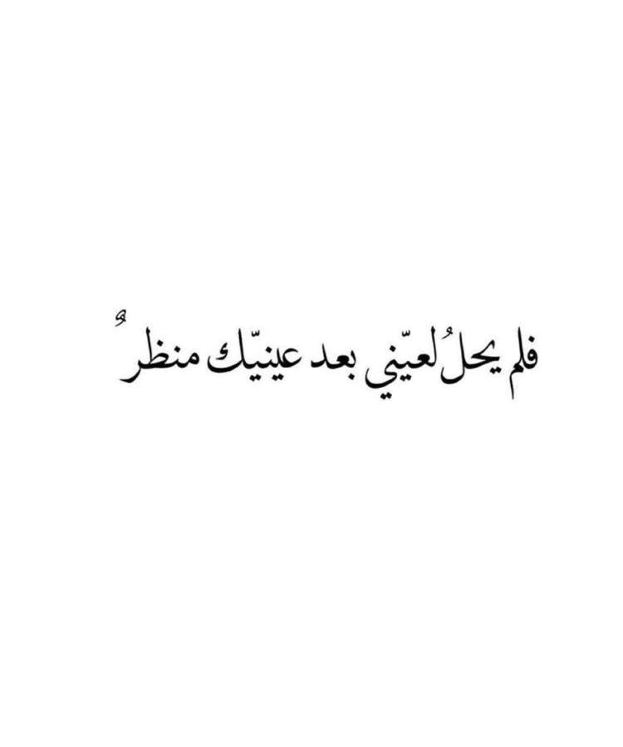 عينيك   ! اهـ منها | الاصاله العربيه | Arabic love quotes