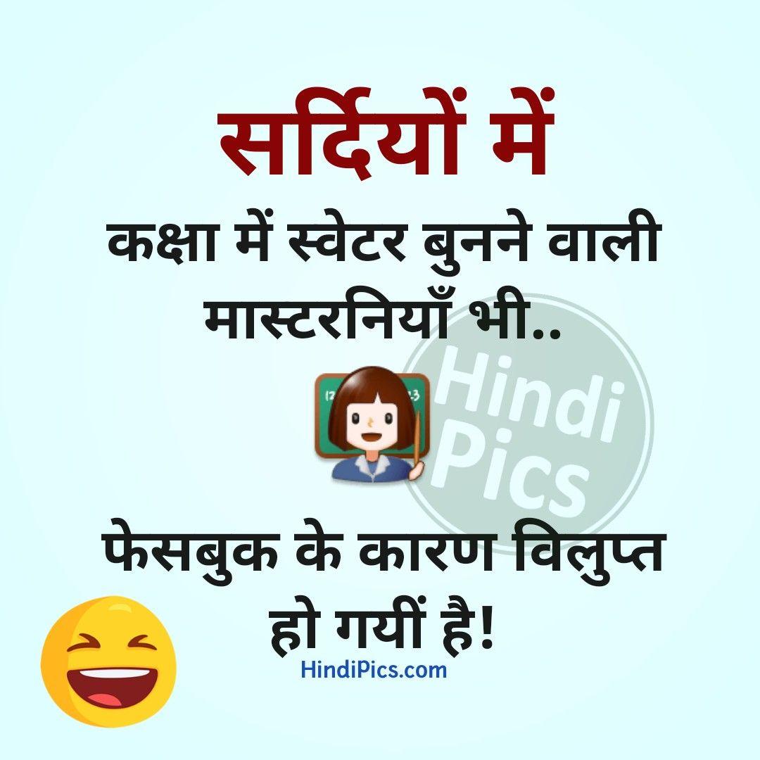 Winter Jokes Chutkule Thandi Sardi Status Quotes Latest Funny Jokes Status Quotes Funny Status Quotes