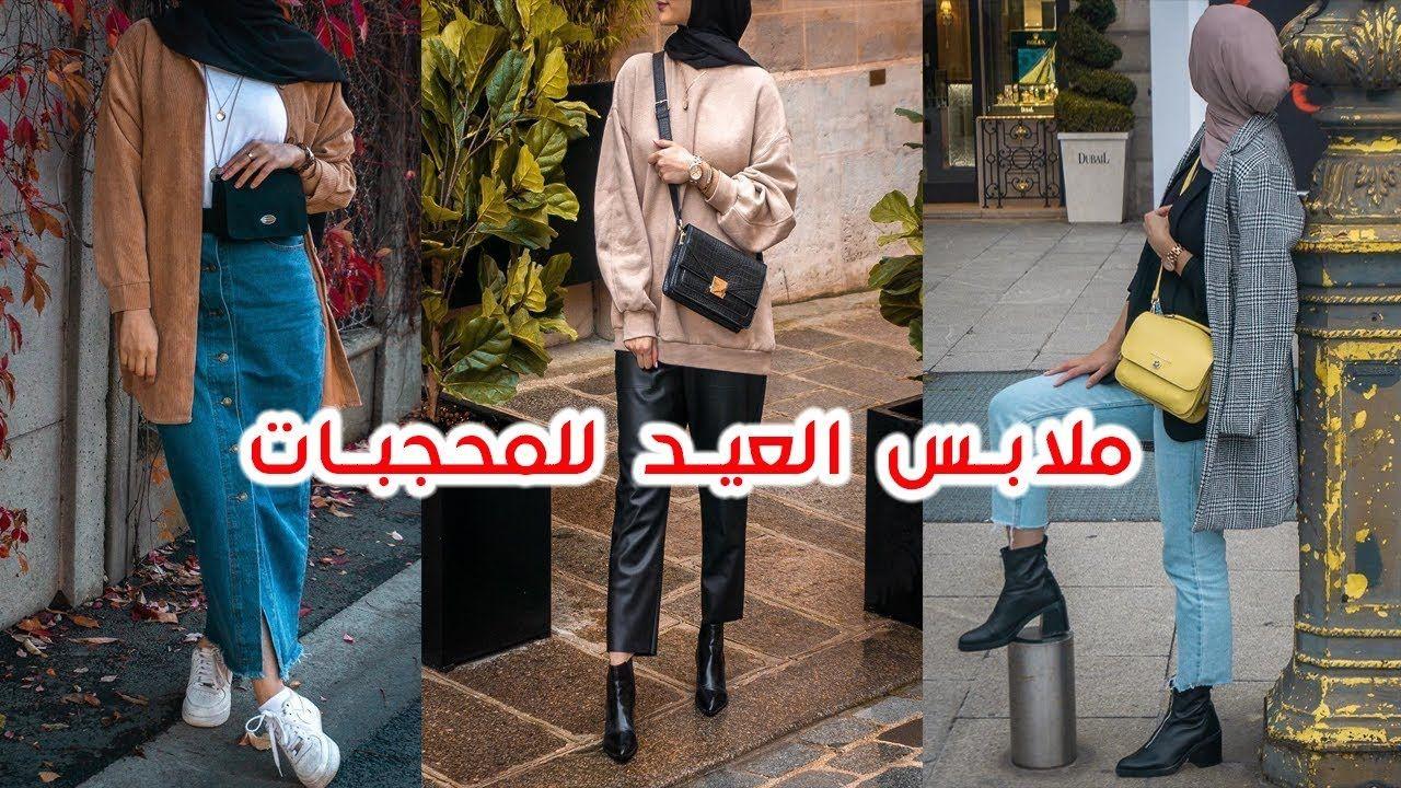 ملابس العيد للمحجبات 2019 الجزء الثالث Lookbook