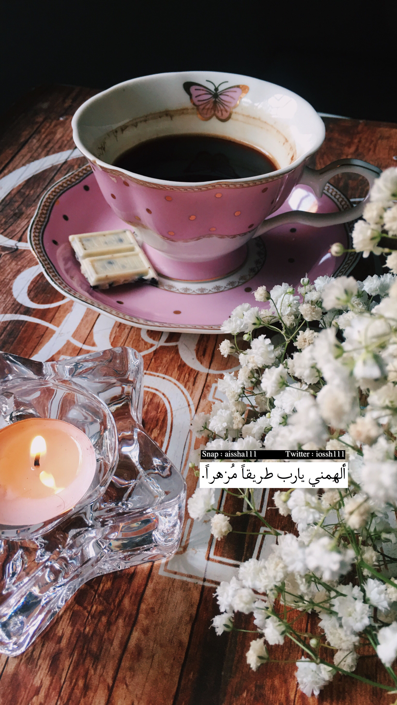 Pin By Iosh On قهوة قهوتي قهوة الصباح Coffee Tea Cups Coffee Cute Words