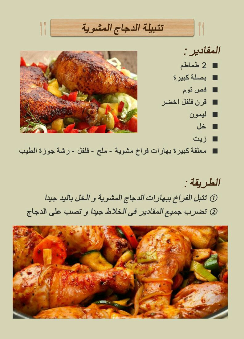 تتبيلة دجاج مشوى Egyptian Food Food Receipes Recipes