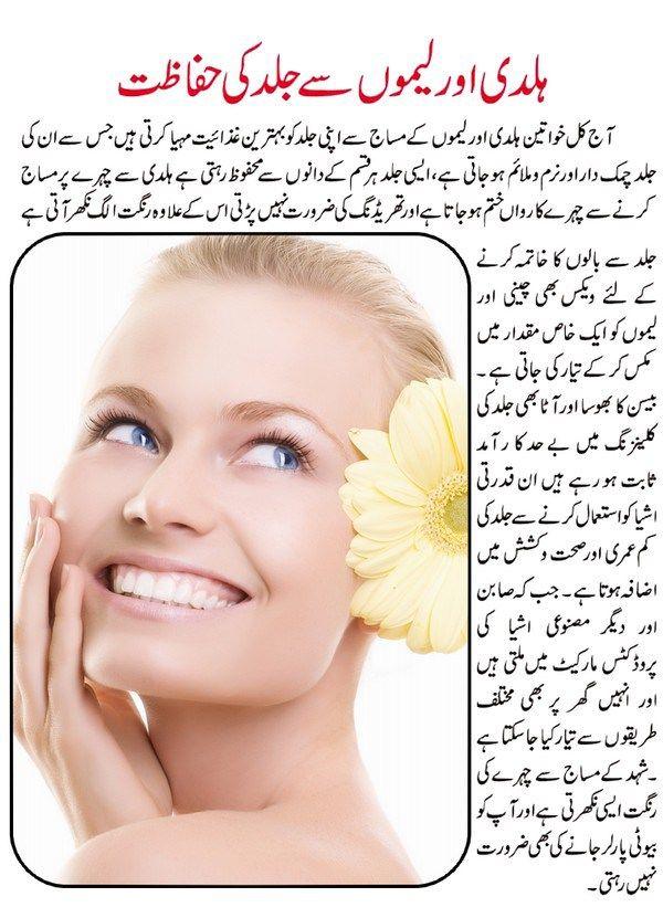 Beauty Tips In Urdu For Skin Fair Beauty Tips In Urdu Beauty Tips For Skin Beauty Hacks