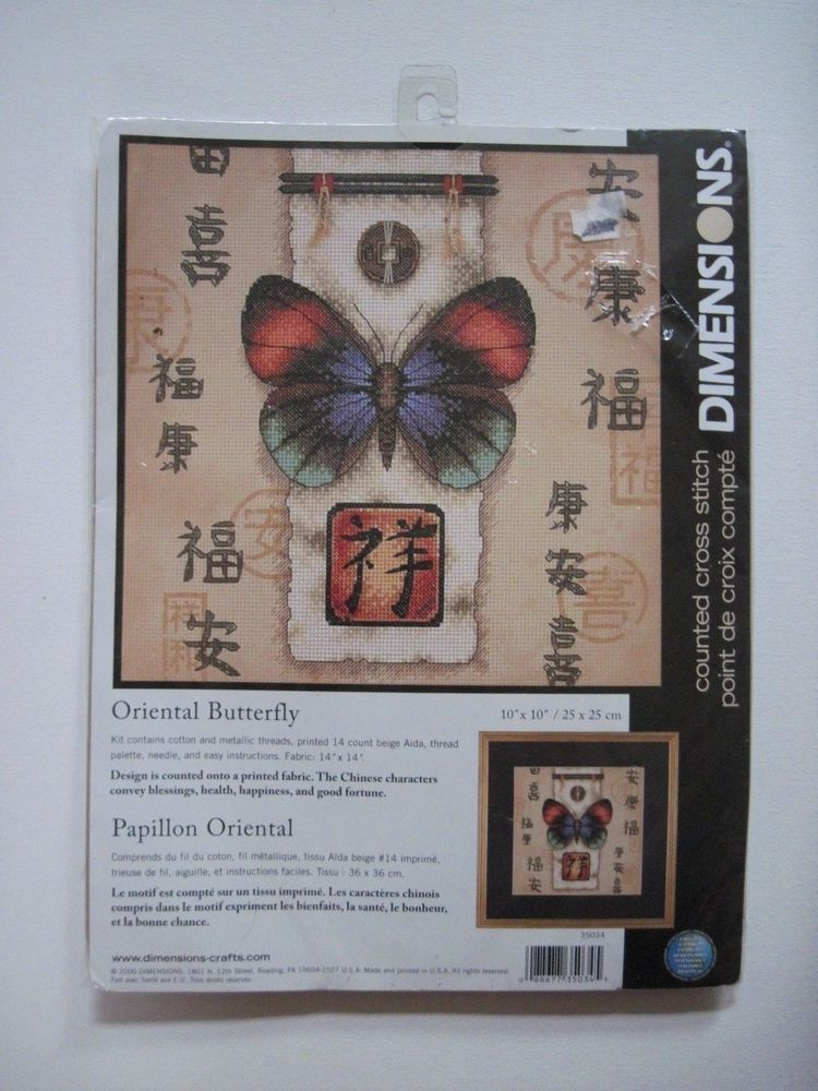 Dimensions Cross Stitch Kit Oriental Rainbow Butterfly Chinese Asian Art #35034 #Dimensions #Picture