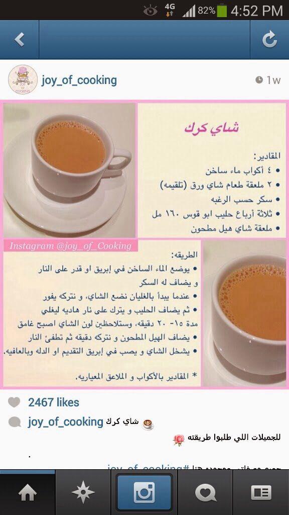 وصفات Coffee Recipes Hot Coffee Drink Recipes Yummy Food Dessert