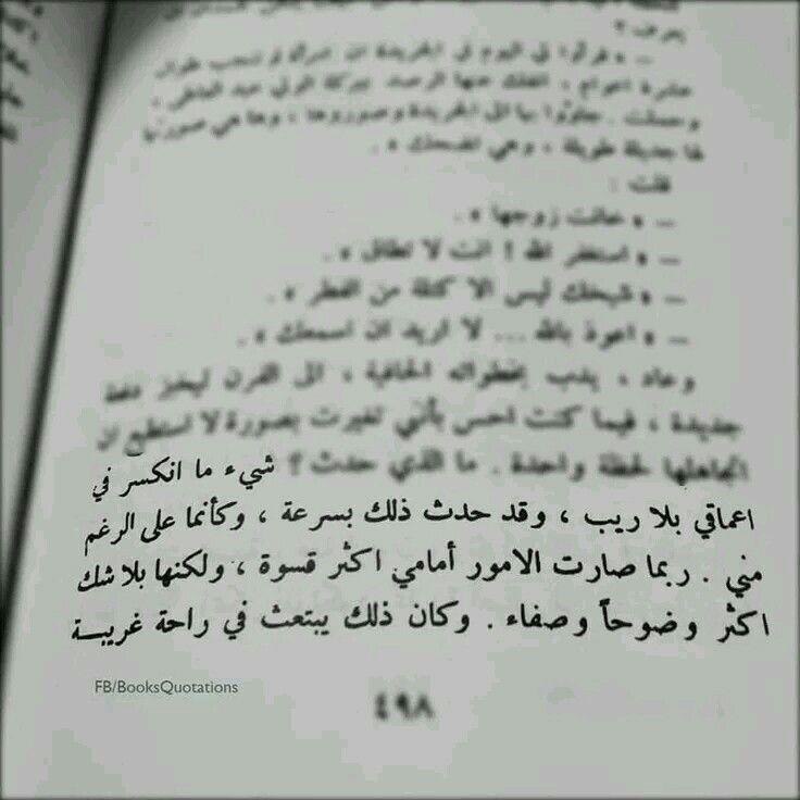راحة غريبة Quotations Inspirational Quotes Arabic Quotes