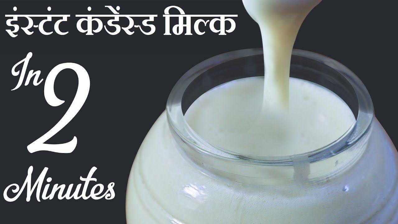 Condensed Milk Recipe In Hindi | Chekwiki.co