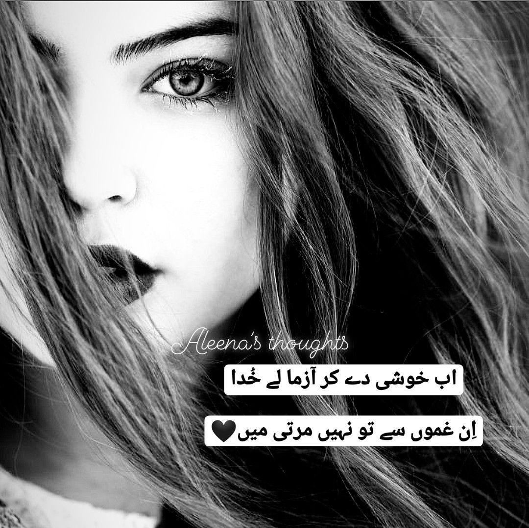 #amazing_urdu_poetry   Urdu poetry romantic, Urdu words ...