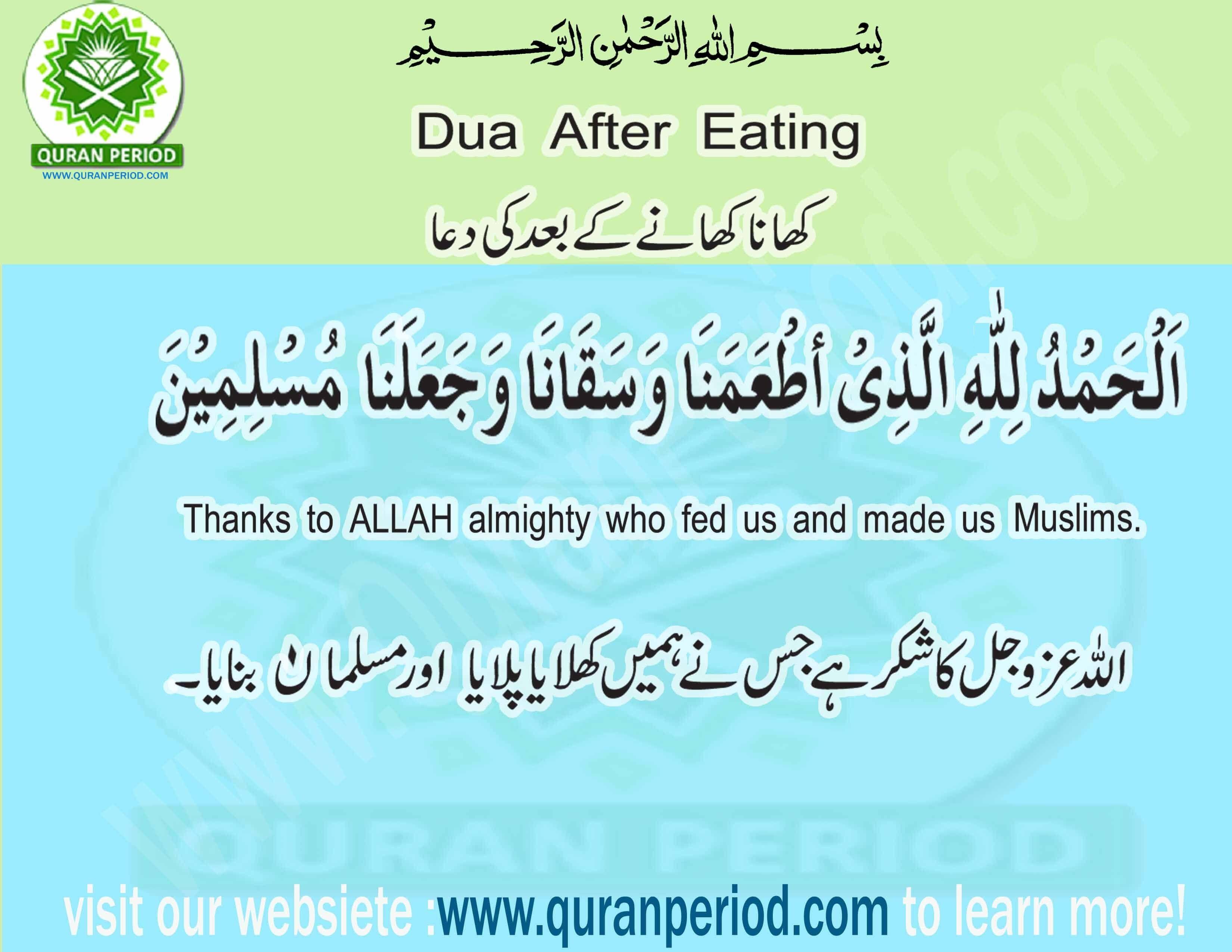 Dua After Eating الحمد اللہ الذی اطعمنا وسقانا وجعلنا مسلمین Dua After Eating Online Quran Islamic Teachings