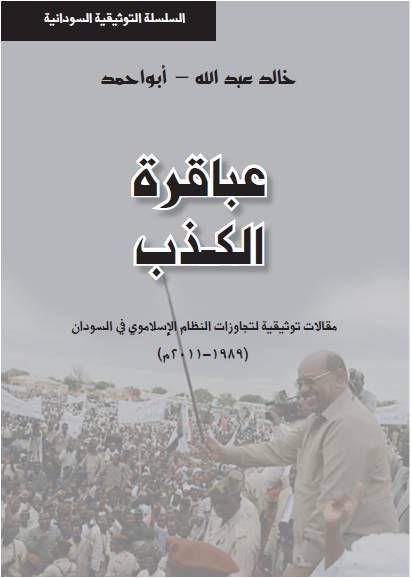 عباقرة الكذب يتباهون ببطولات وانتصارات دبلوماسية زائفة.ماهي حقيقة تأثير الحصار الأمريكي على السودان..؟!.