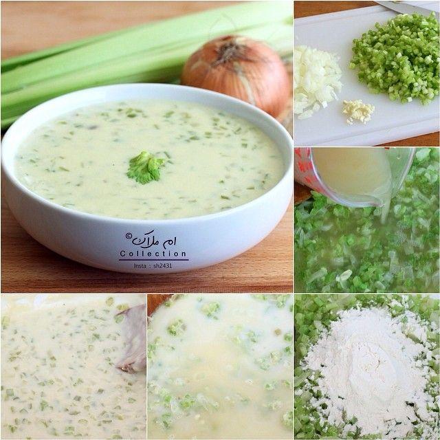 تفضلوا ي قلبي شوربة الكرفس هذي صورة للخطوات التوضيحية وتفضلوا الطريقة فديتكم تستاهلون ي قلبي طريقة شوربة الك Delicious Soup Food And Drink Cooking