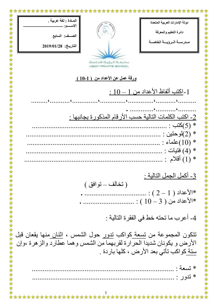 ورقة عمل درس العدد والمعدود في اللغة العربية الصف السابع الفصل الثاني مدونة تعلم Blog Posts Blog Post