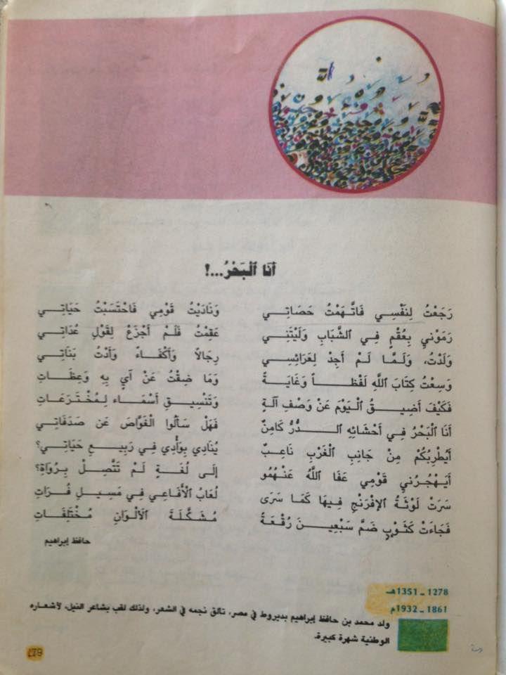أنا البحر حافظ ابراهيم أنا البحر في أحشائه الدر كامن قراءتي المستوى السادس Words Arabic Words Poetry