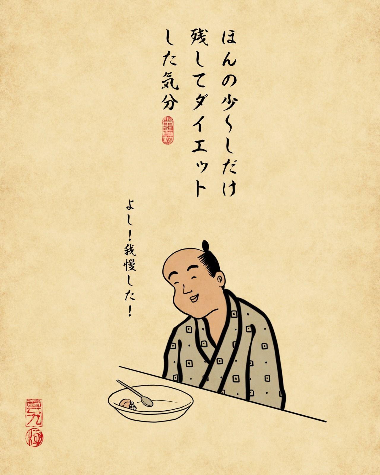 山田全自動 やまだぜんじどう 爆笑画像 面白い画像 面白い名言