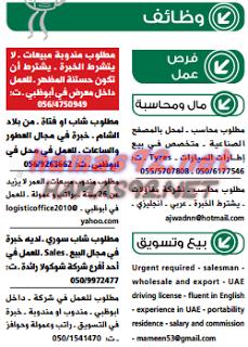 وظائف خاليه فى الامارات وظائف جريدة الوسيط ابوظبي 21 11 2015 Periodic Table