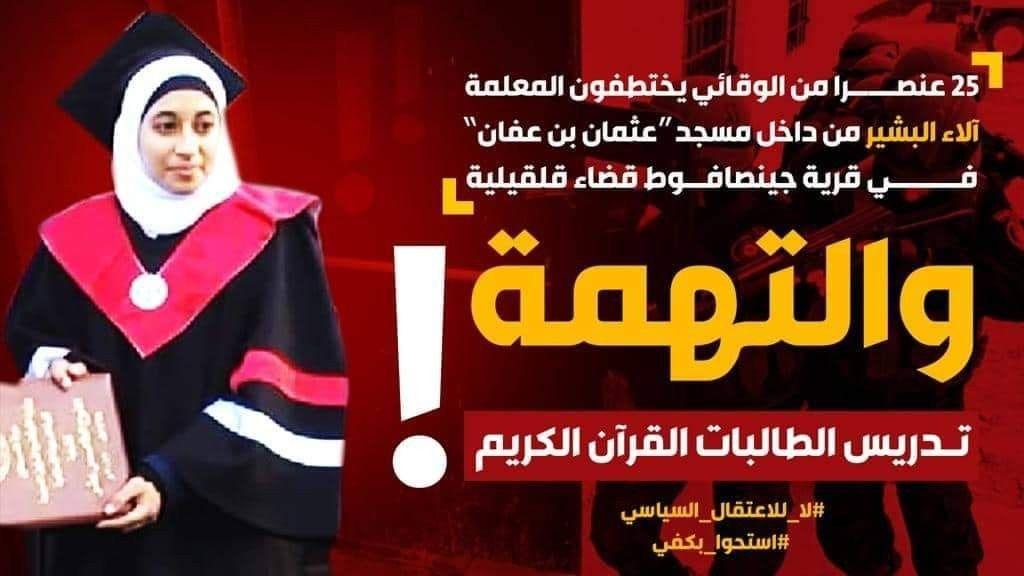 25 عنصرا من الأمن الوقائي يختطفون المعلمة الاء البشير من داخل مسجد عثمان بن عفان من قرية جينصافوط قضاء قلقيلية والتهمة Movie Posters Movies Pandora Screenshot