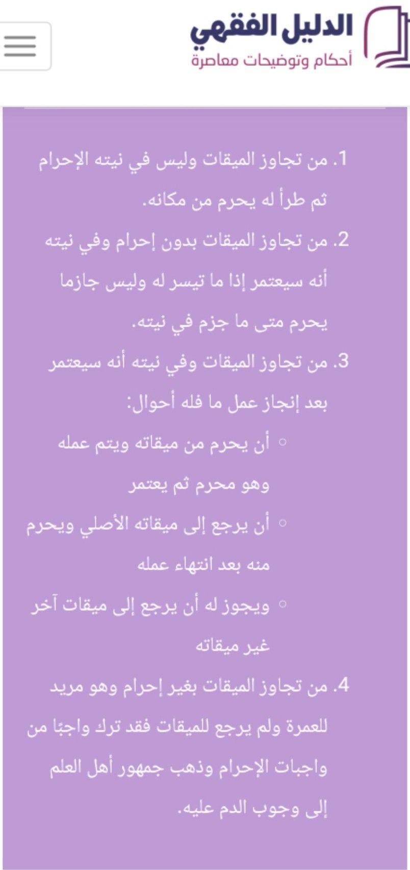 Pin by د. إبراهيم on ابراهيم in 2020 Screenshots