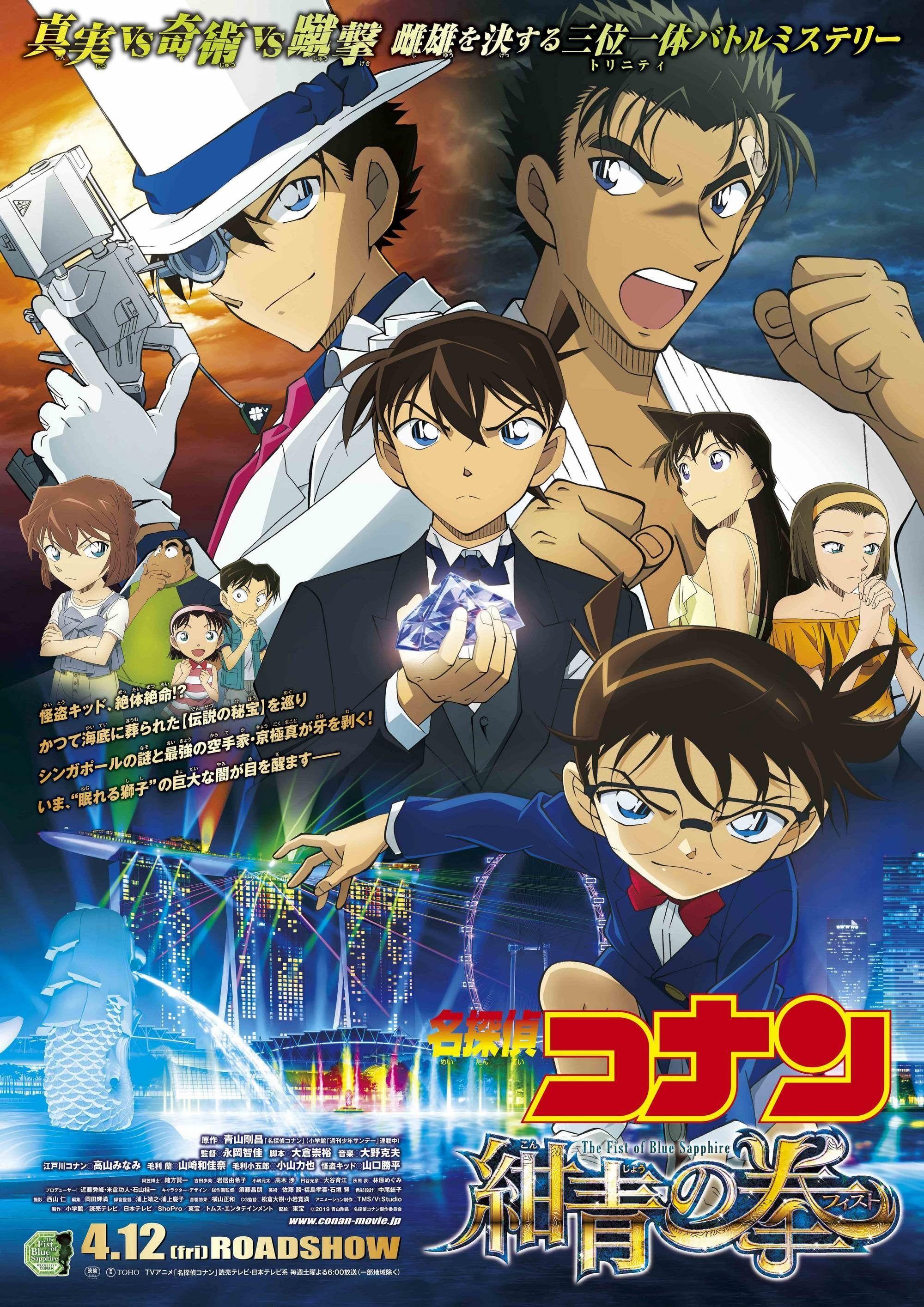 Ver Hd Detective Conan The Fist Of Blue Sapphire Pelicula