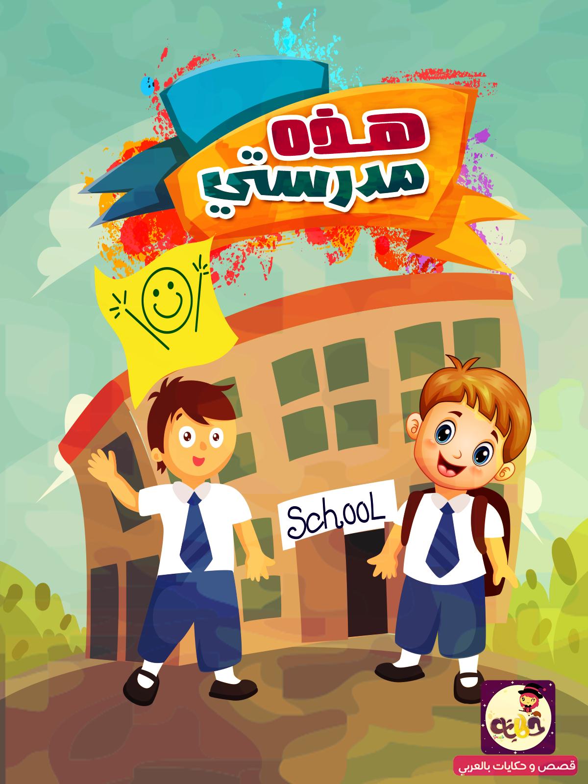 قصة عن العام الدراسي الجديد للاطفال قصة هذه مدرستي تطبيق حكايات بالعربي Arabic Kids Stories For Kids Kids
