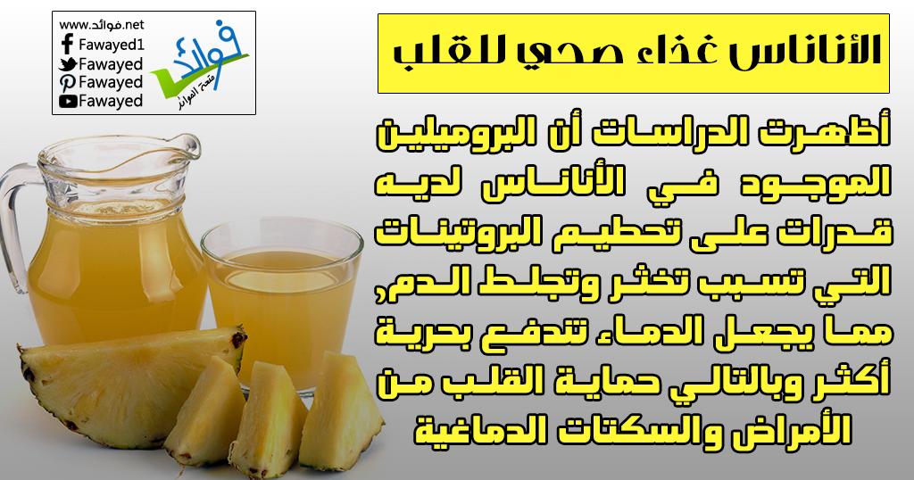 الأناناس غذاء مفيد ومقوي للقلب ويحمي القلب من الأمراض