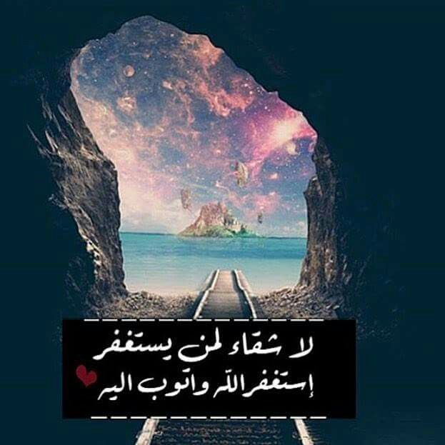 أستغفر الله ربي وأتوب إليه Islamic Quotes Movie Posters Islam