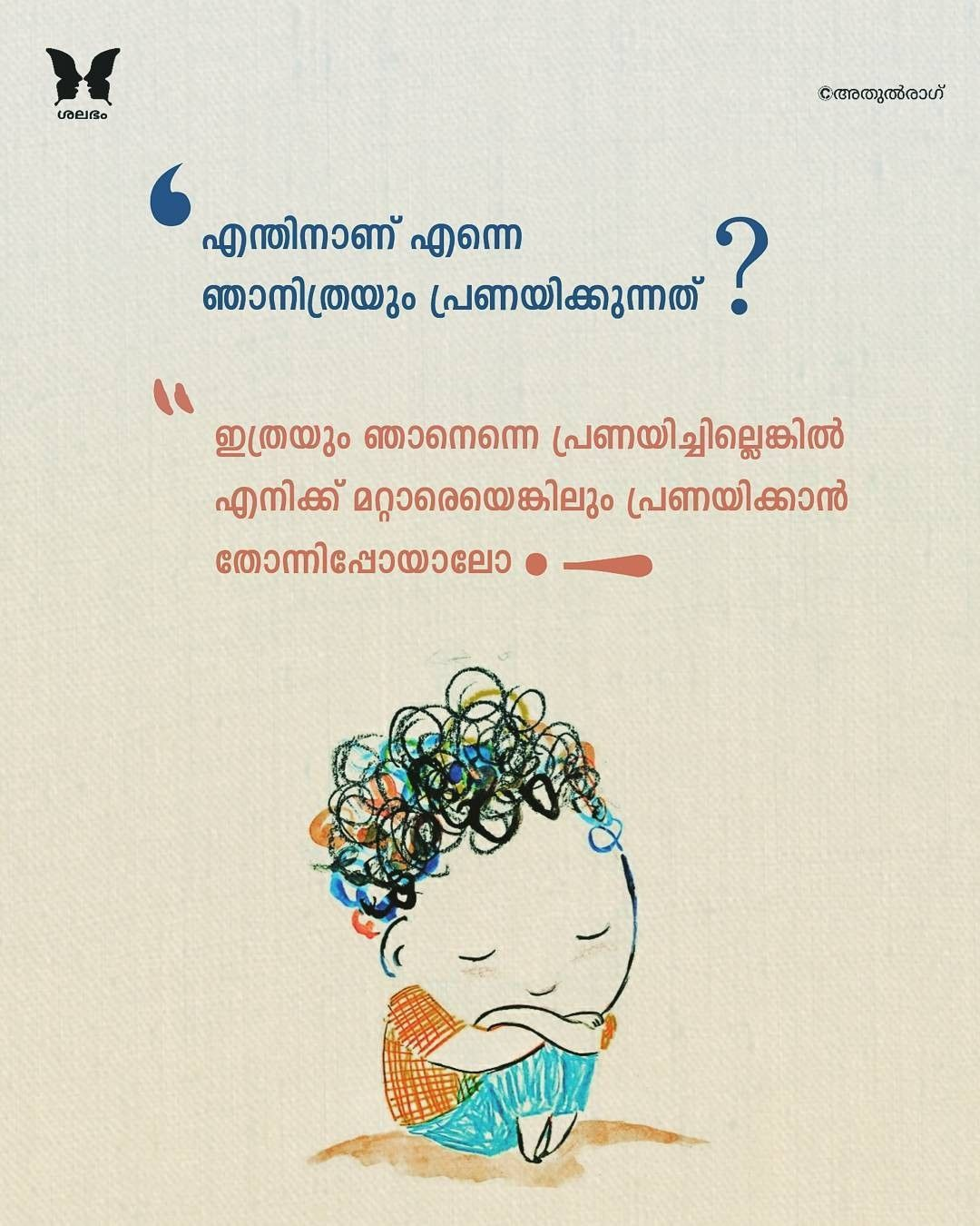 Amazing  Quotes from novels, Malayalam quotes, Woman quotes