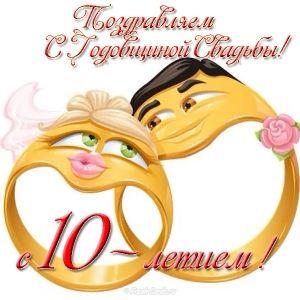 23 года свадьба поздравления