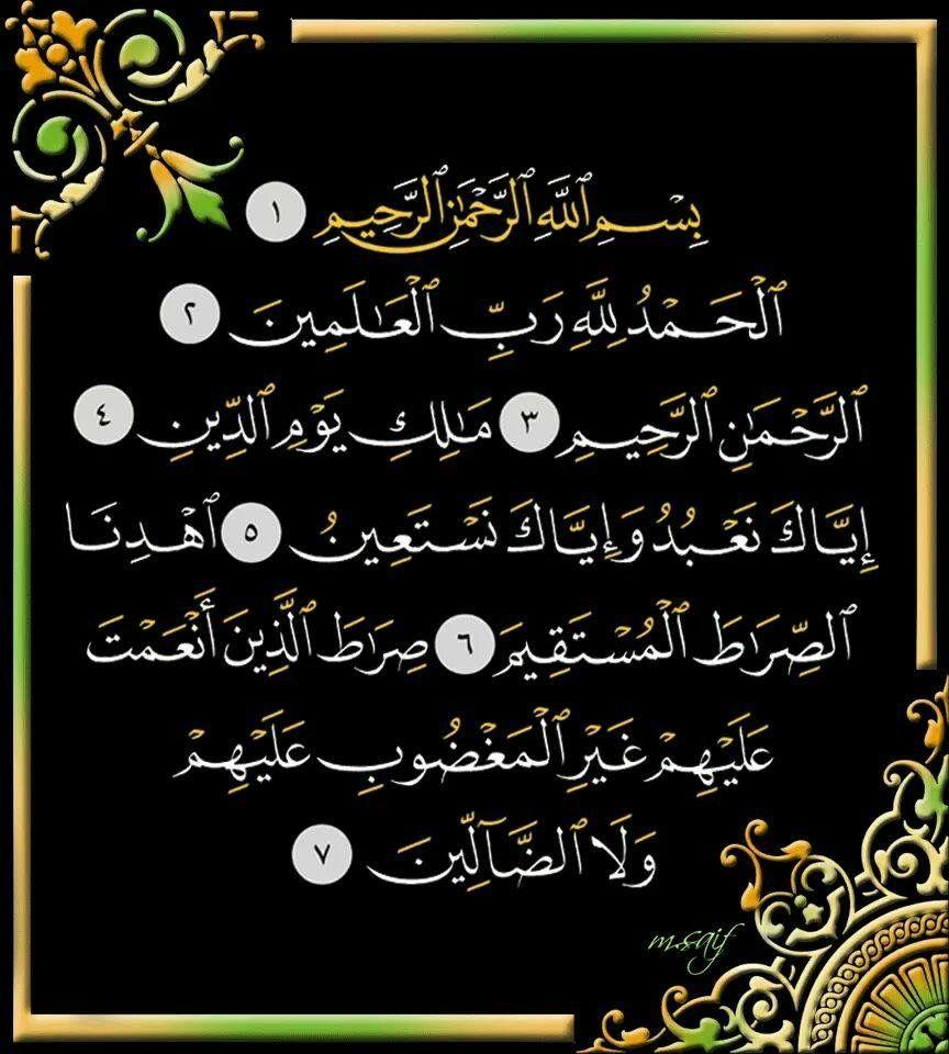 سورة الفاتحة ١ ٧ Art Arabic Calligraphy Calligraphy