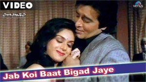 Jab Koi Baat Bigad Jaye Jurm 1990 Full Hd Old Hindi Video Songs Songs Hindi Video Kumar Sanu