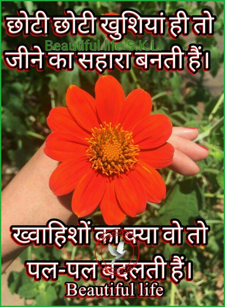 Best Status Hindi Quotes Best Quotes Life