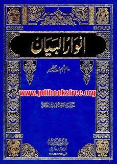 Anwar Ul Hadees Book